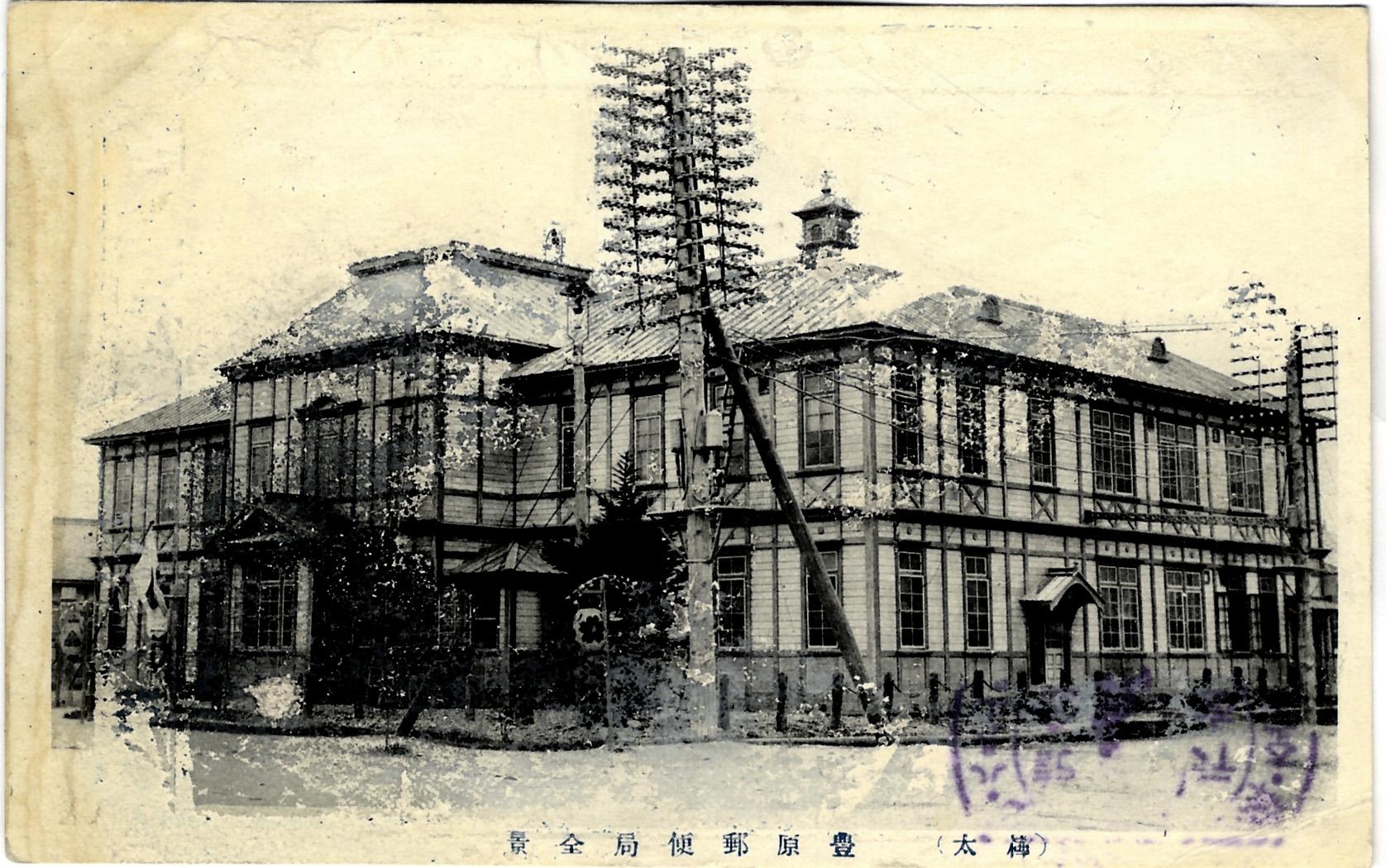 Первое здание почты г. Тоехара.