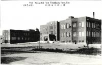 Вид на клинику г. Тоехара. В первые годы постройки.
