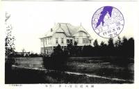 Вид на резиденцию губернаторства Карафуто