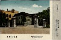 Здание конференц-зала губернаторства Карафуто.