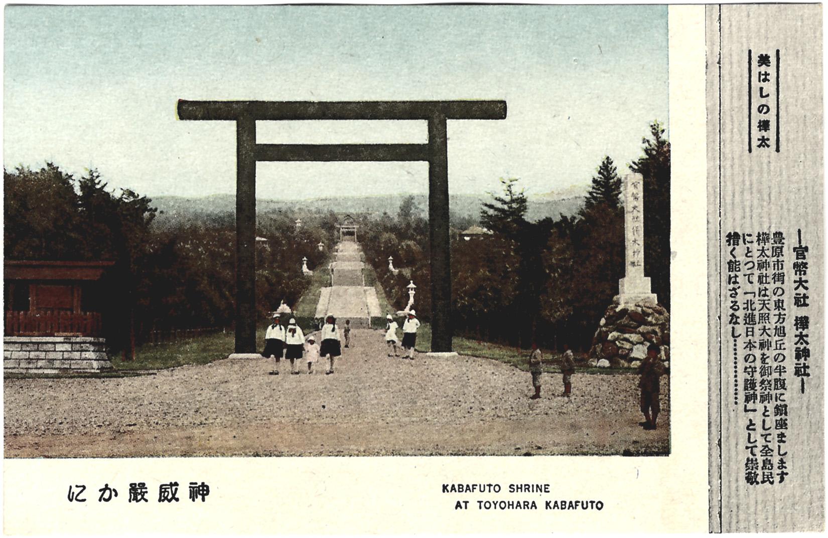 Вход в Карафуто Дзинзя.