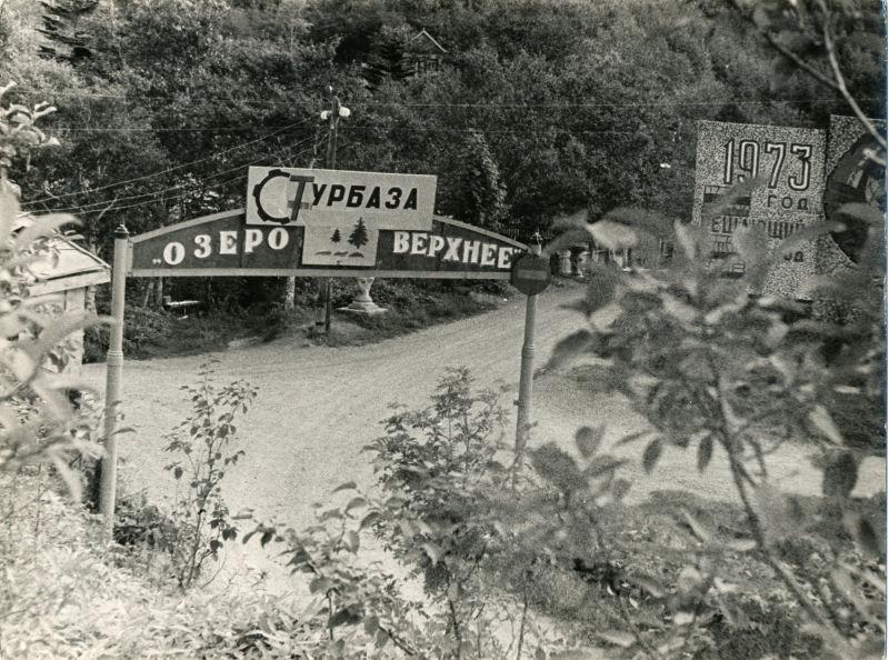 Въезд на турбазу Озеро Верхнее г. Чехов