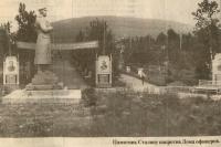Парк Дома Офицеров Советской Армии (ДОСА). Памятник И.В. Сталину.