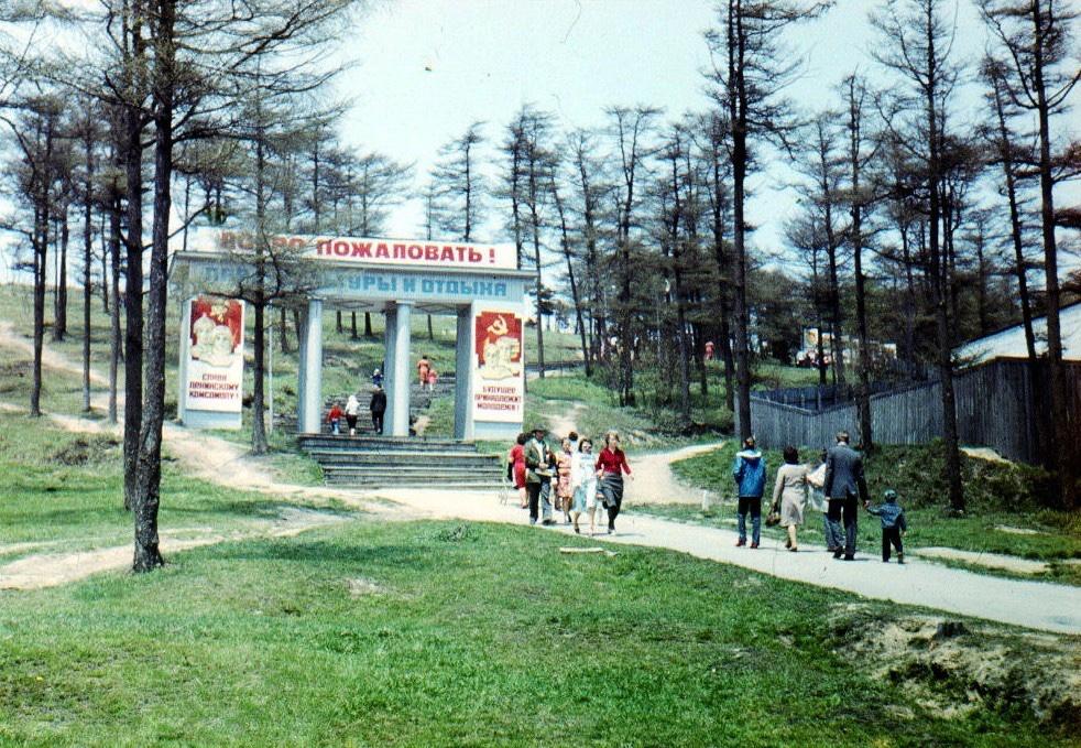 Вход в городской парк г. Корсаков