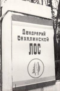 Табличка на входе в дендрарий. г. Долинск