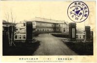 Здание высшей женской гимназии г. Тойохара