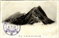 Восточное побережье Сахалина, гора Тоссо-тогэ (хребет Жданко)
