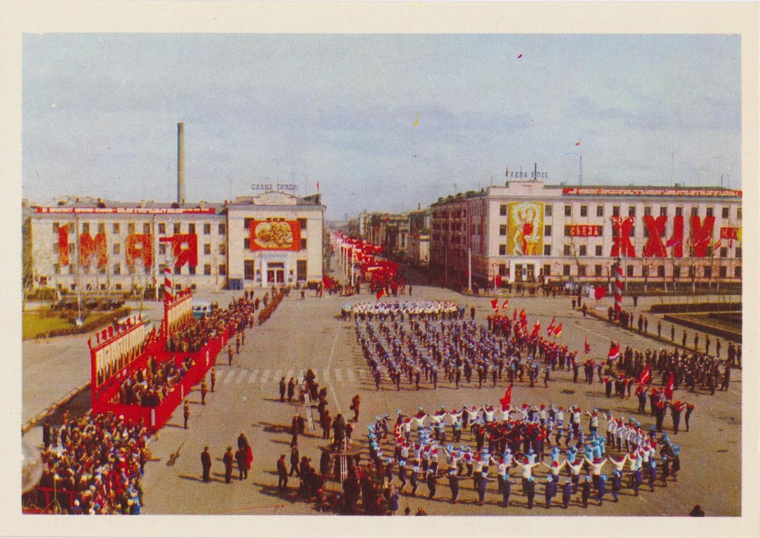 Южно-Сахалинск. Праздничная демонстрация на площади В. И. Ленина.