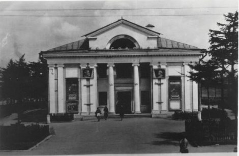 Открытка. Южно-Сахалинск. Кинотеатр