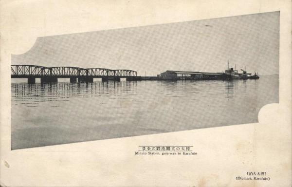 Южный пирс порта Отомари. Год съемки приблизителен.