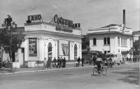 Кинотеатр Совкино. г. Южно-Сахалинск. 1950-е гг.