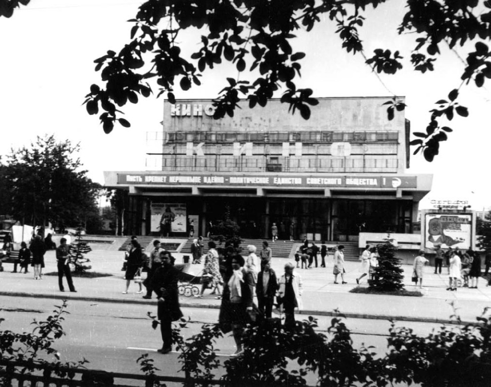Кинотеатр Октябрь. 1970-е гг