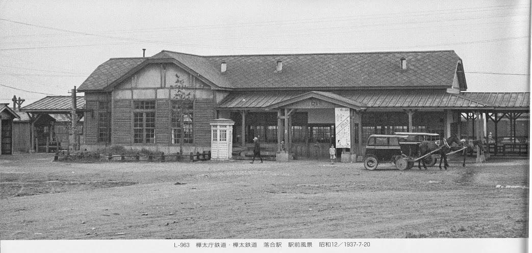 Железнодорожная станция Отиай, 20 июля 1937.