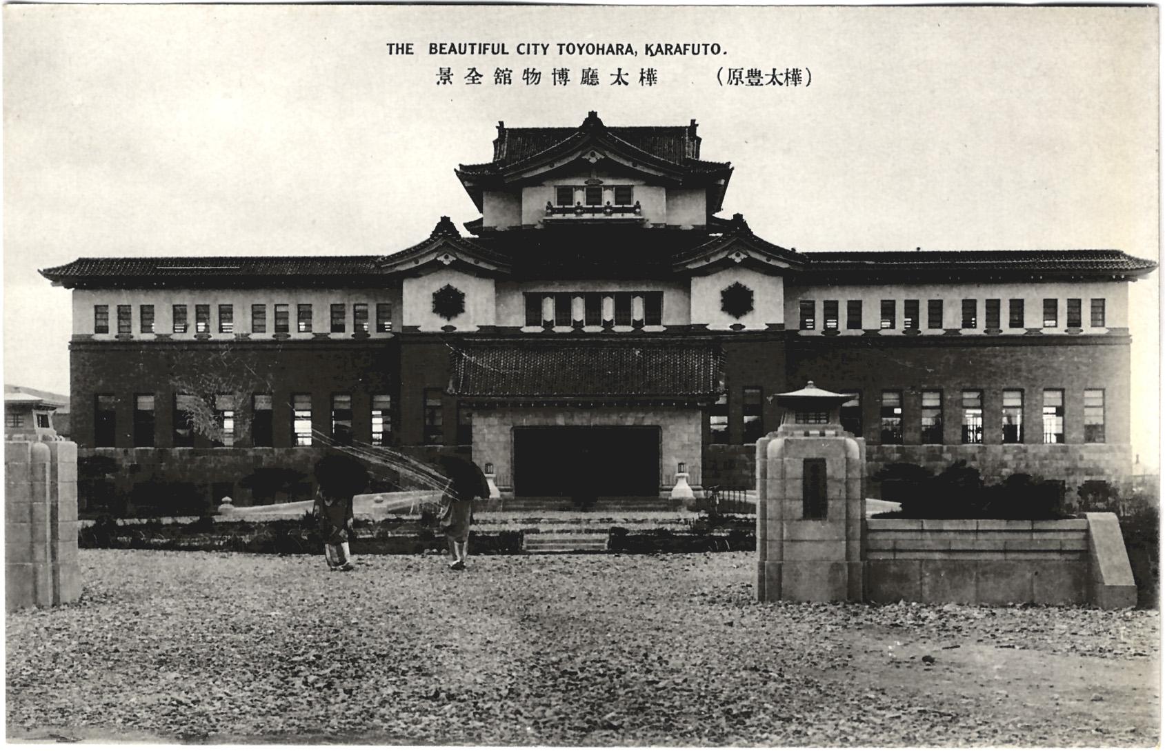 Музей губернаторства Карафуто.
