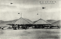 Авиационная группа Осава г. Тоехара.