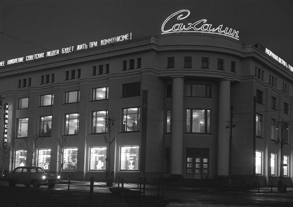 Универмаг Сахалин ночью.