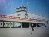 Морской вокзал г. Холмска