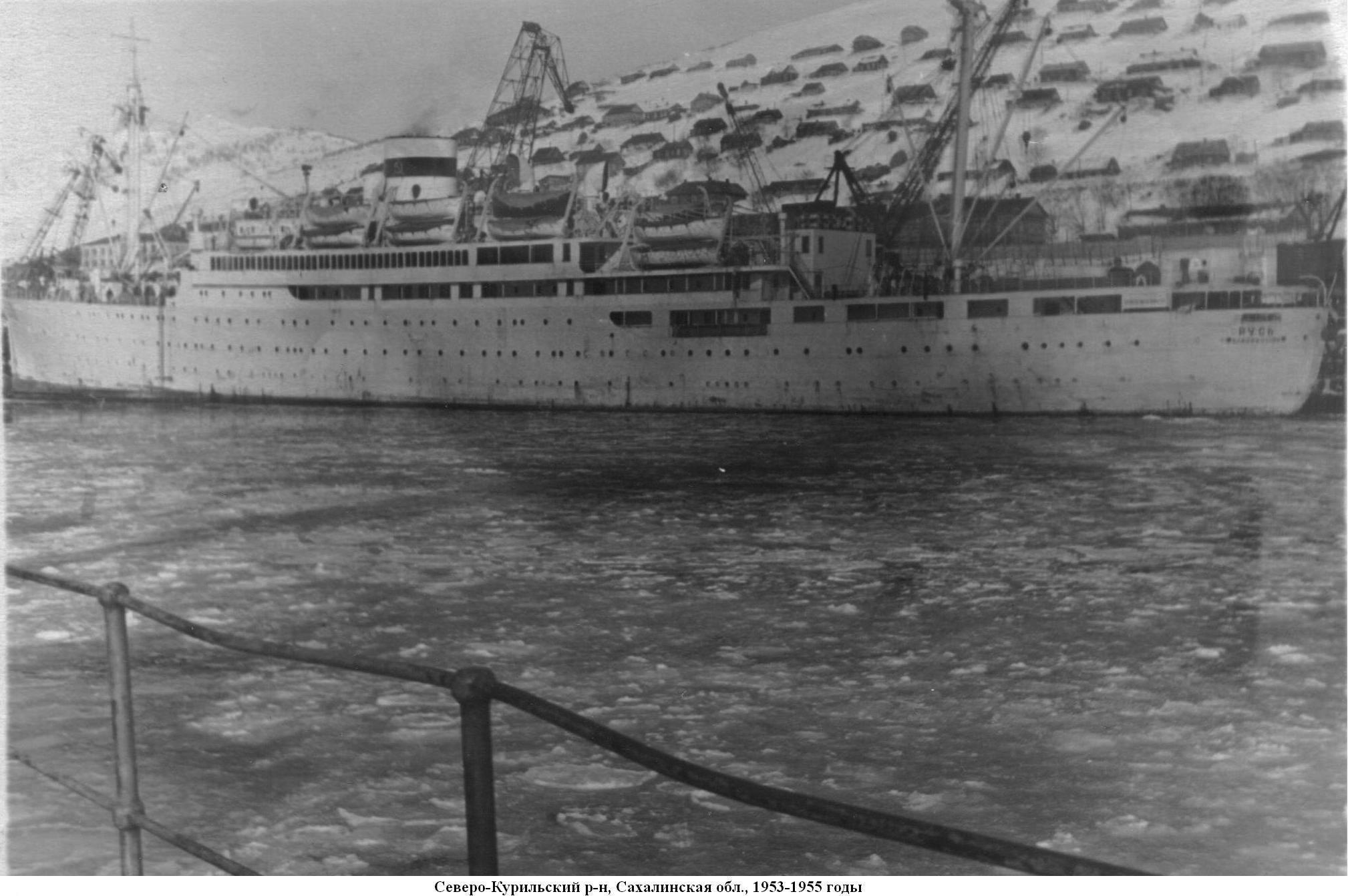 Это уже новый Северо-Курильск, на высоком месте. Старый городок стоял на низком берегу и был смыт цунами полностью 5 ноября 1952 года. Теплоход