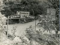 Въезд на турбазу 'Озеро Верхнее' г. Чехов