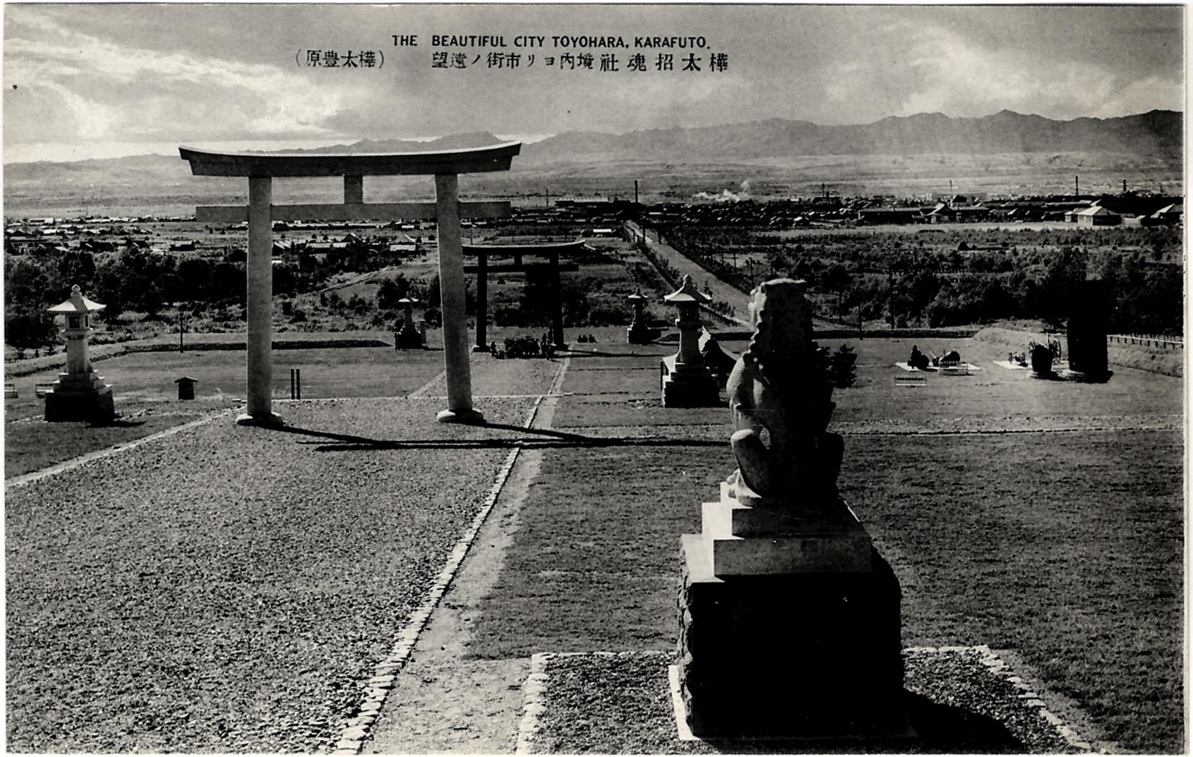 Красивый город Тоехара. Вид с Храма Гококу Дзинзя.