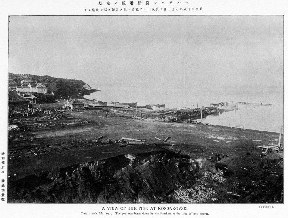 Корсаковский порт. Был сожжен русскими во время их отступления.
