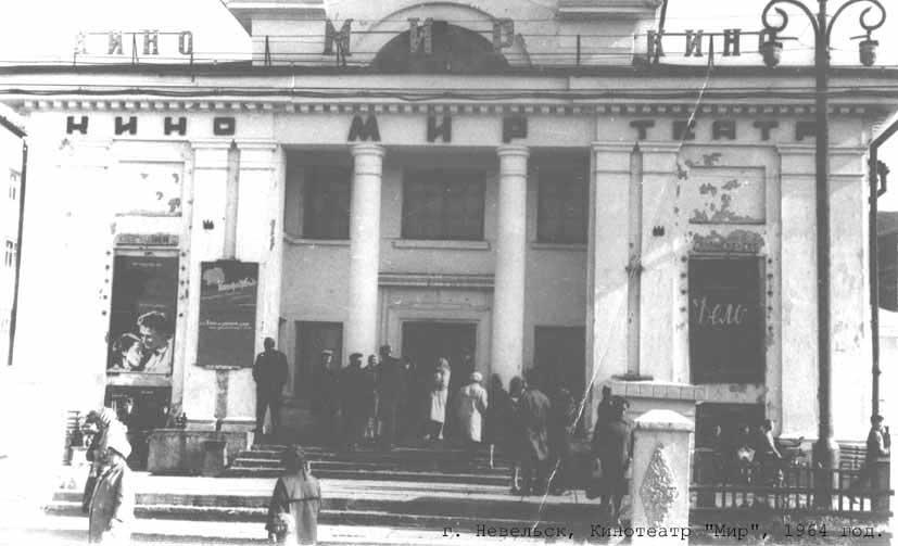 Кинотеатр Мир в Невельске
