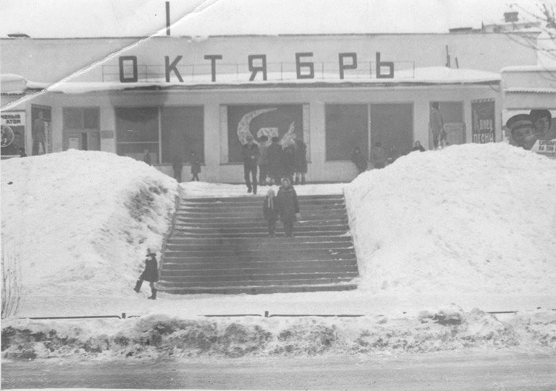 Кинотеатр 'Октябрь' в г. Холмске