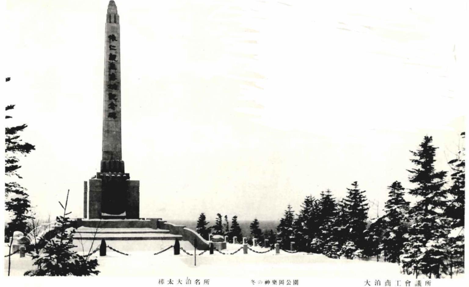 Отомари. Парк Кагураока. Памятник князю Ёсихито
