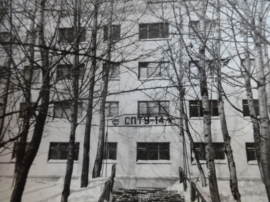 Вход в здание СПТУ 14