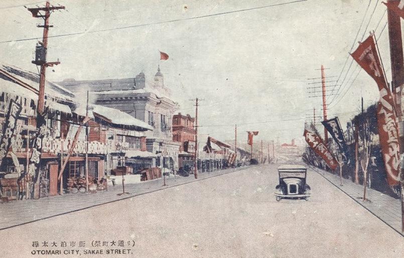 Отомари - Корсаков. Главная улица Сакаэ. Нынешние ул. Советская и Комсомольская площадь.