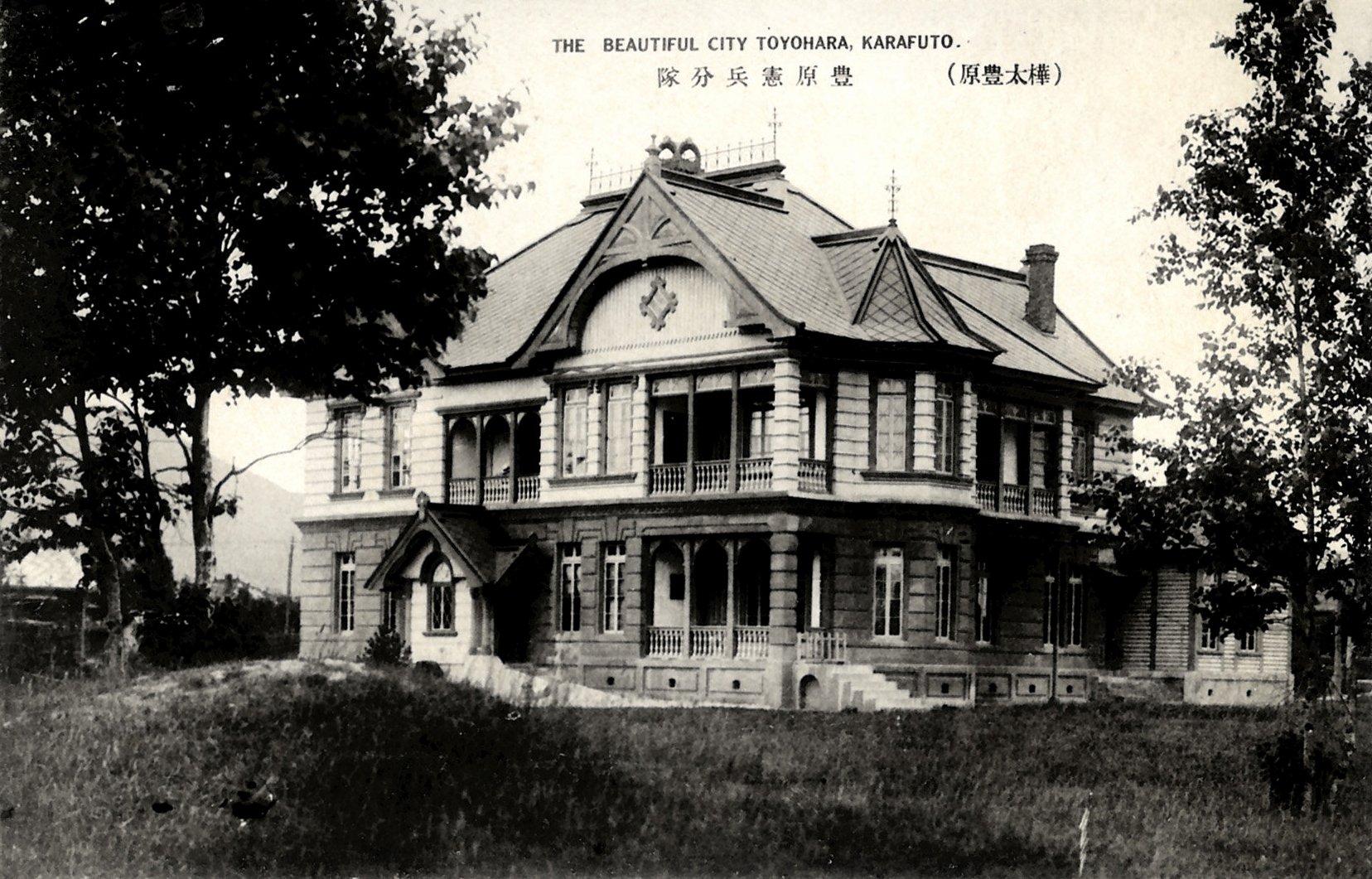 Тоёхара. Музей Карафуто.