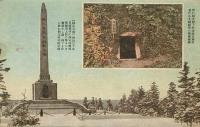 Отомари, Парк Кагураока. Памятник князю Ёсихито.