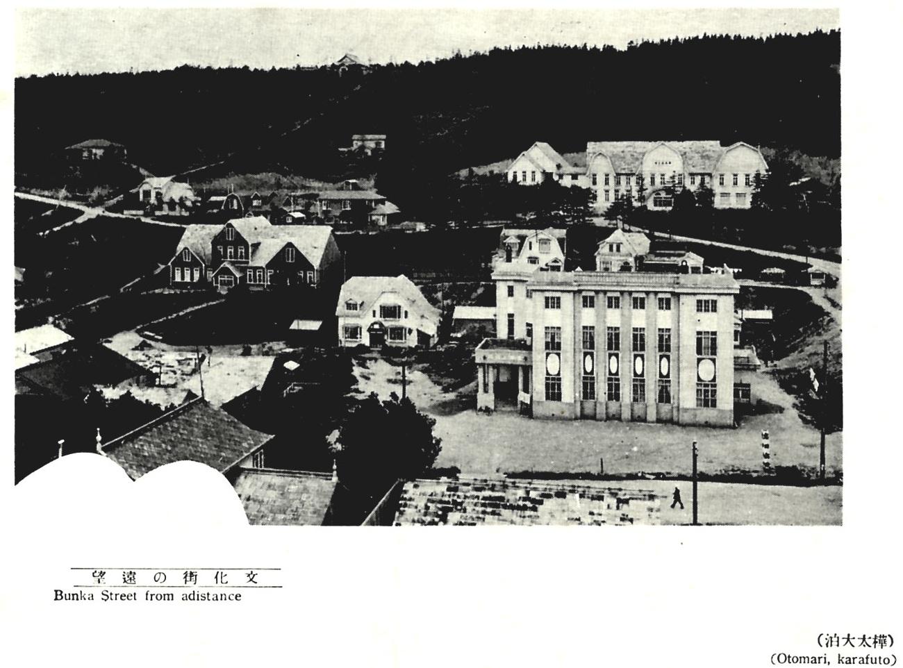 Торгово-промышленная палата Карафуто и гостиница города Отомари.