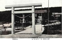 Синтоистский храм Анива дзиндзя (построен в 1914 г.)