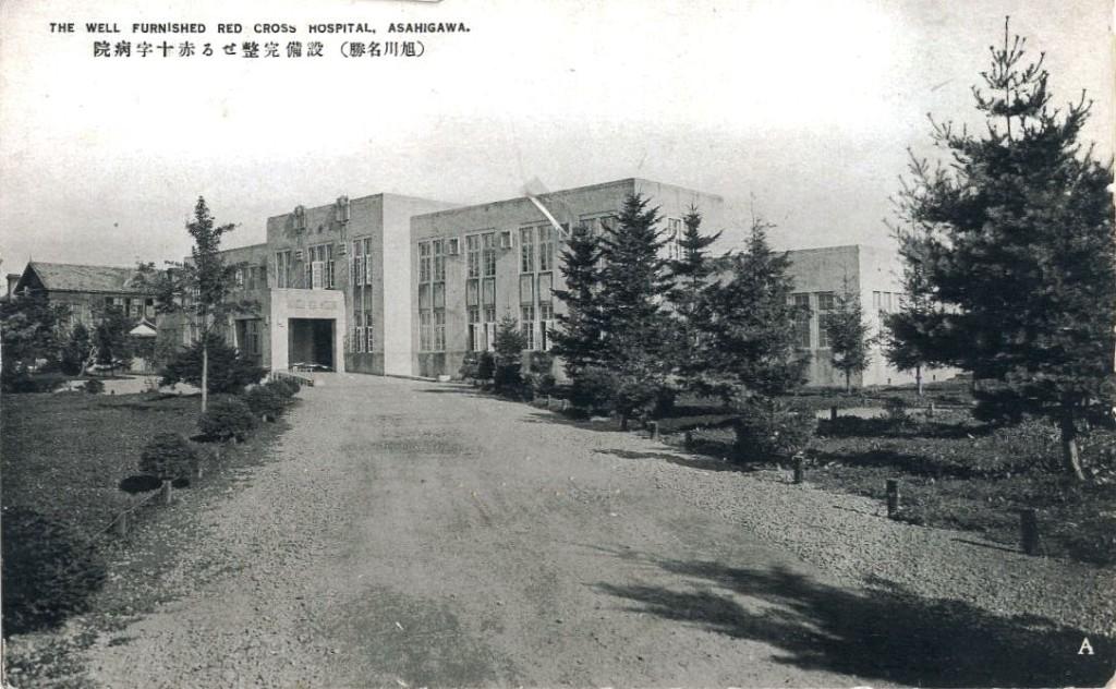 Госпиталь Асахигава.