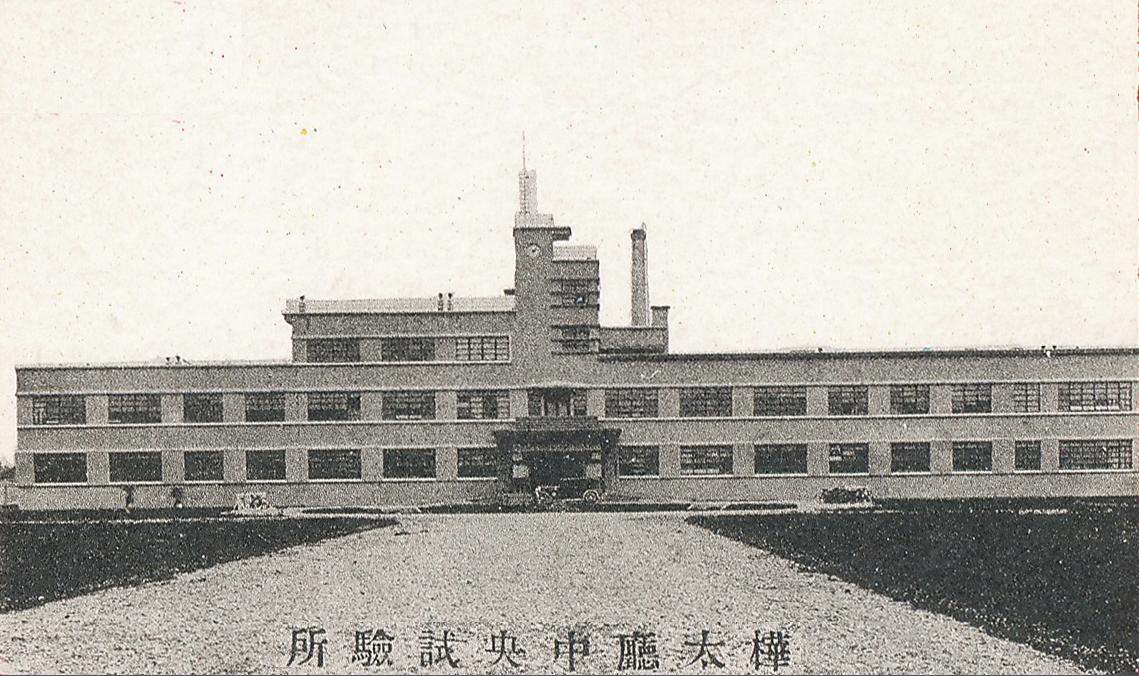 Здание Центральной экспериментальной лаборатории