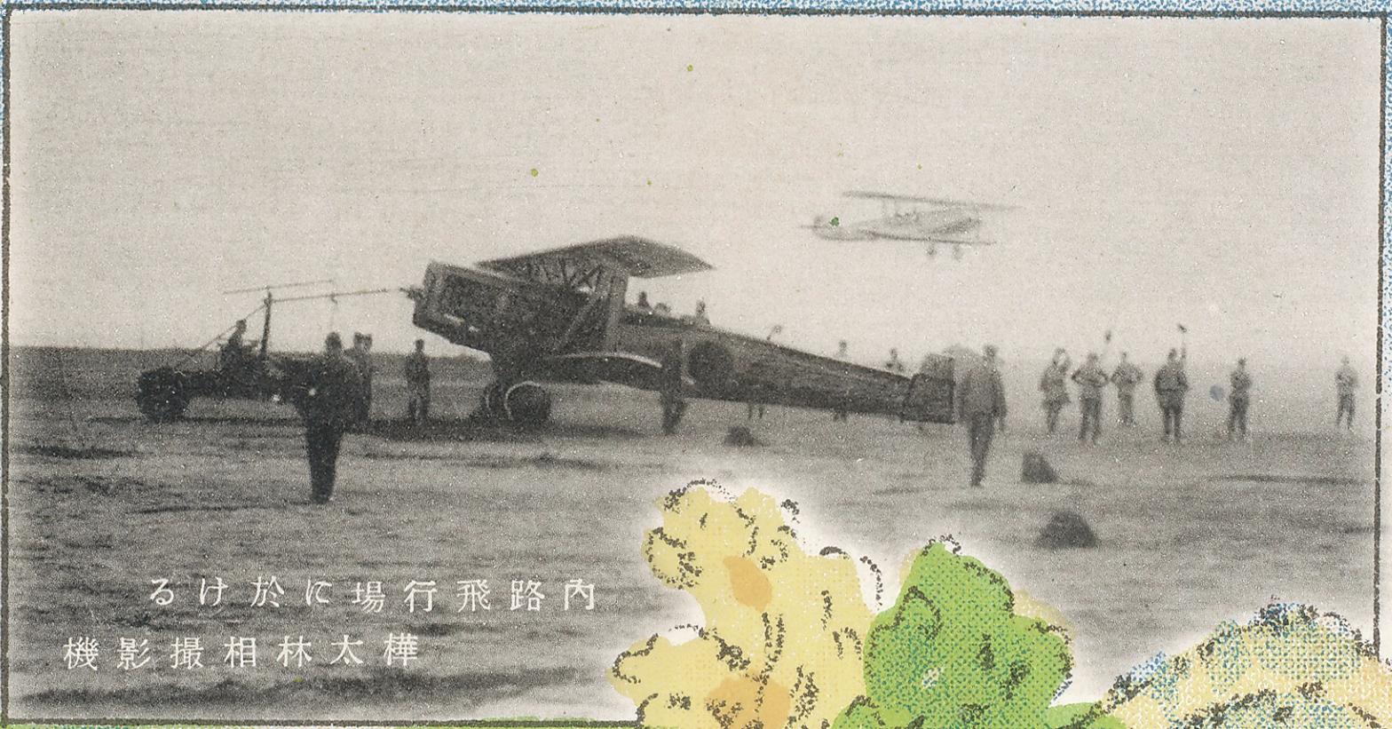 Аэродром Осава.