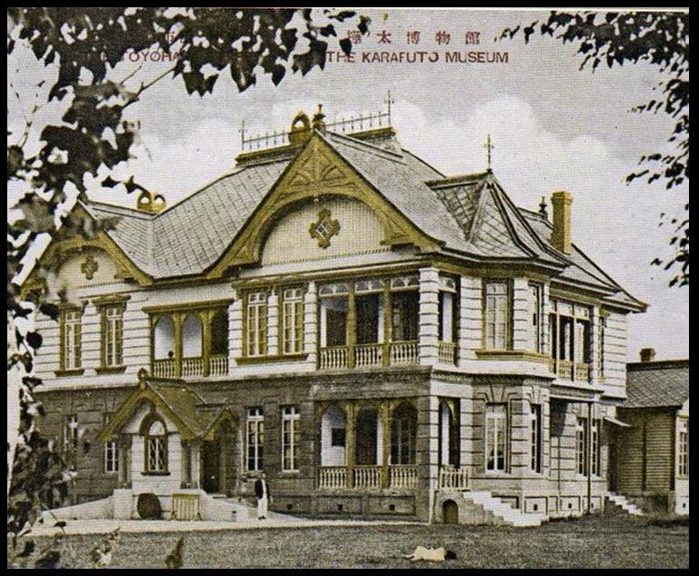 Музей Карафуто