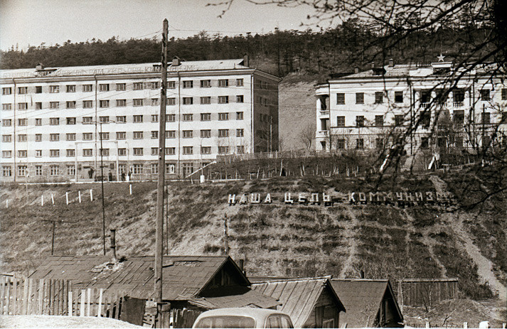 На заднем фоне Корсаковская мореходная школа. На пригорке установлено 'Наша цель коммунизм'