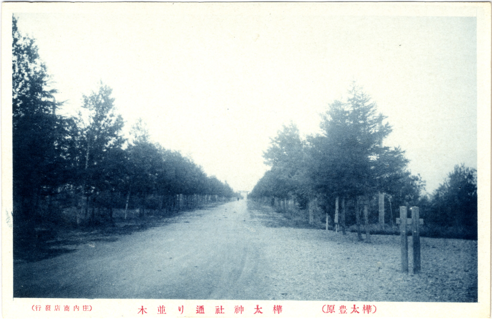 Дорога к храму Карафуто дзинзя.