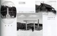 Японская открытка. Эсутору дзинзя.