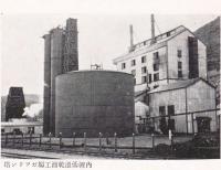 Завод синтетических масел и бензина в Найхоро