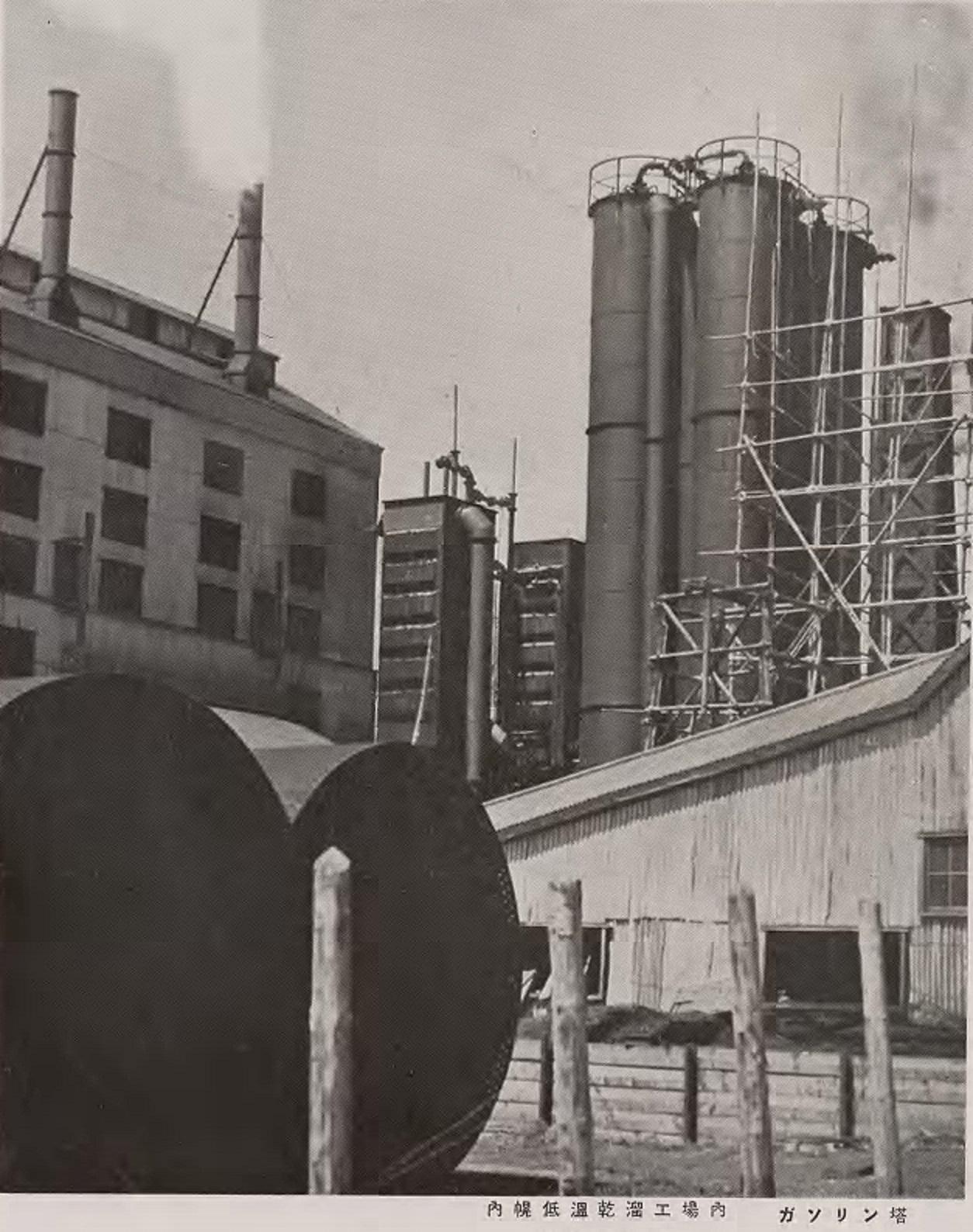 Завод синтетических масел и бензина в Найхоро.
