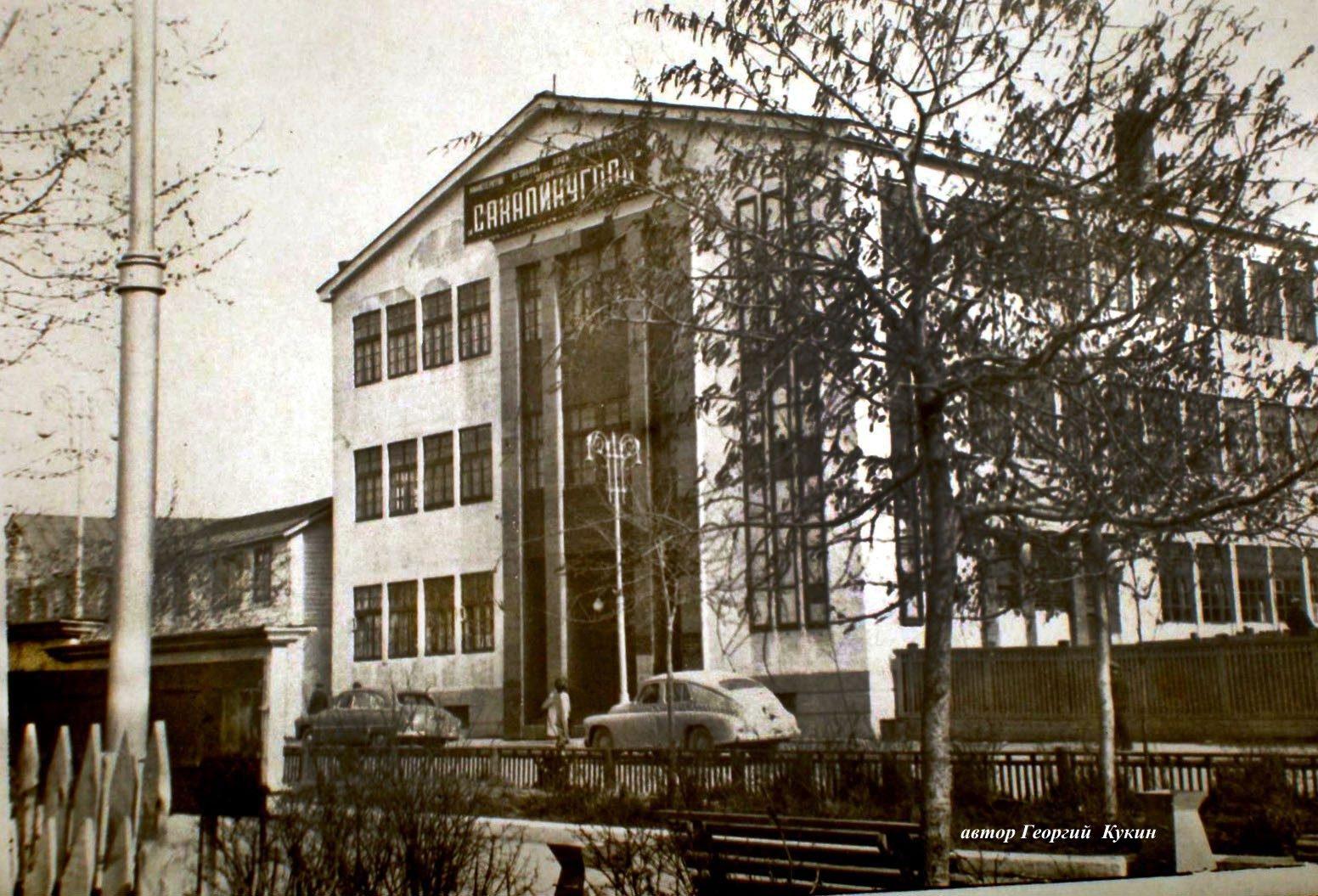 Здание треста «Сахалинуголь»