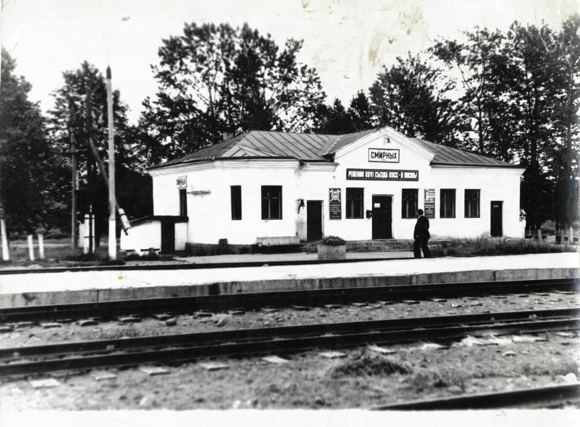 Железнодорожная станция г. Смирных