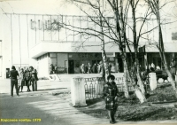 Кинотеатр 'Союз'