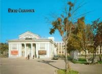 Кинотеатр 'Комсомолец', г. Южно-Сахалинск