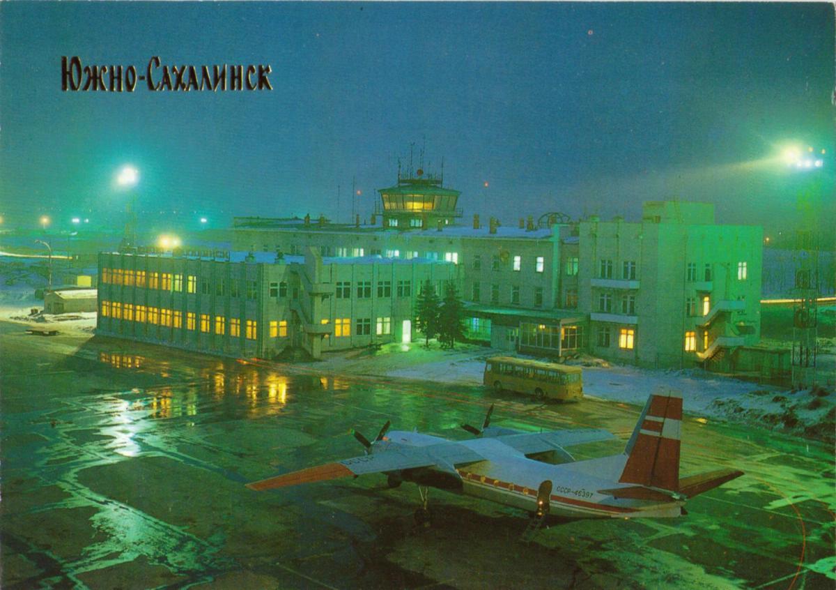 Здание аэровокзала г. Южно-Сахалинска.