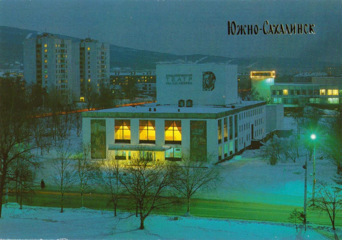 Областной драматический театр, г. Южно-Сахалинск