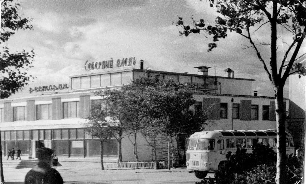 Ресторан 'Северный олень'. Перекресток улиц Ленина и Советской.